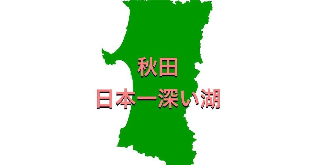 秋田の地図とタイトル(日本一深い湖)