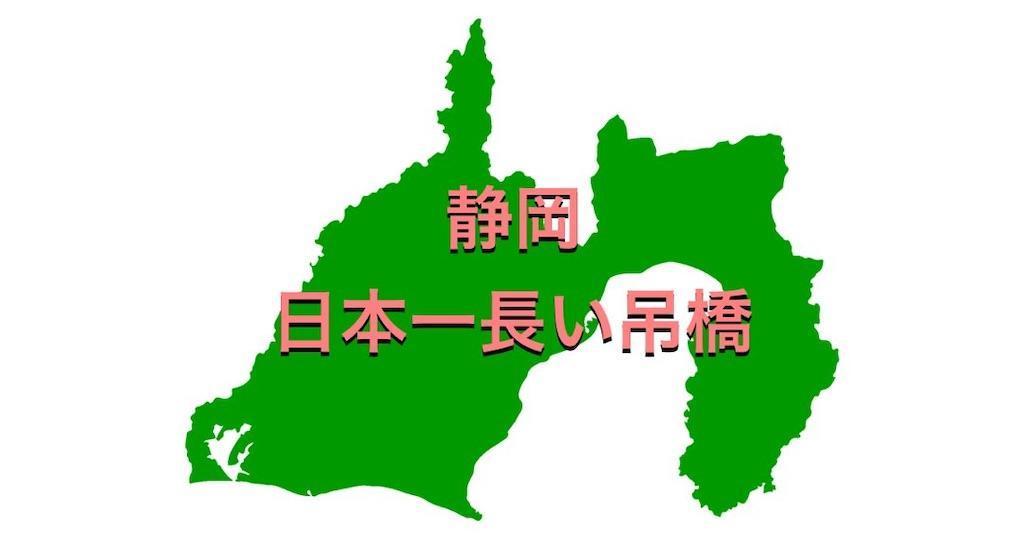 静岡の地図とタイトル(日本一長い吊り橋)