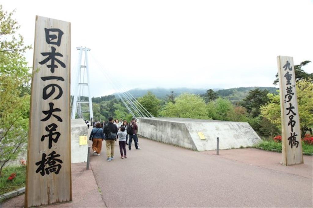 日本一の大吊橋の看板と九重夢大吊橋