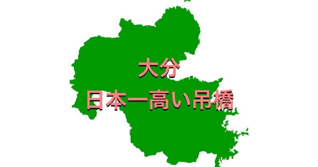 大分の地図とタイトル(日本一高い吊り橋)