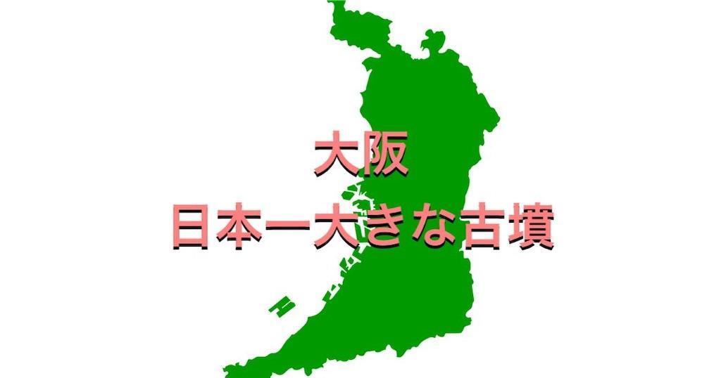 大阪の地図とタイトル(日本一大きな古墳)