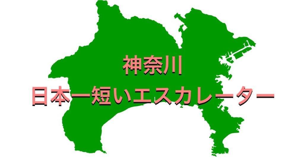 神奈川の地図とタイトル(日本一短いエスカレーター)