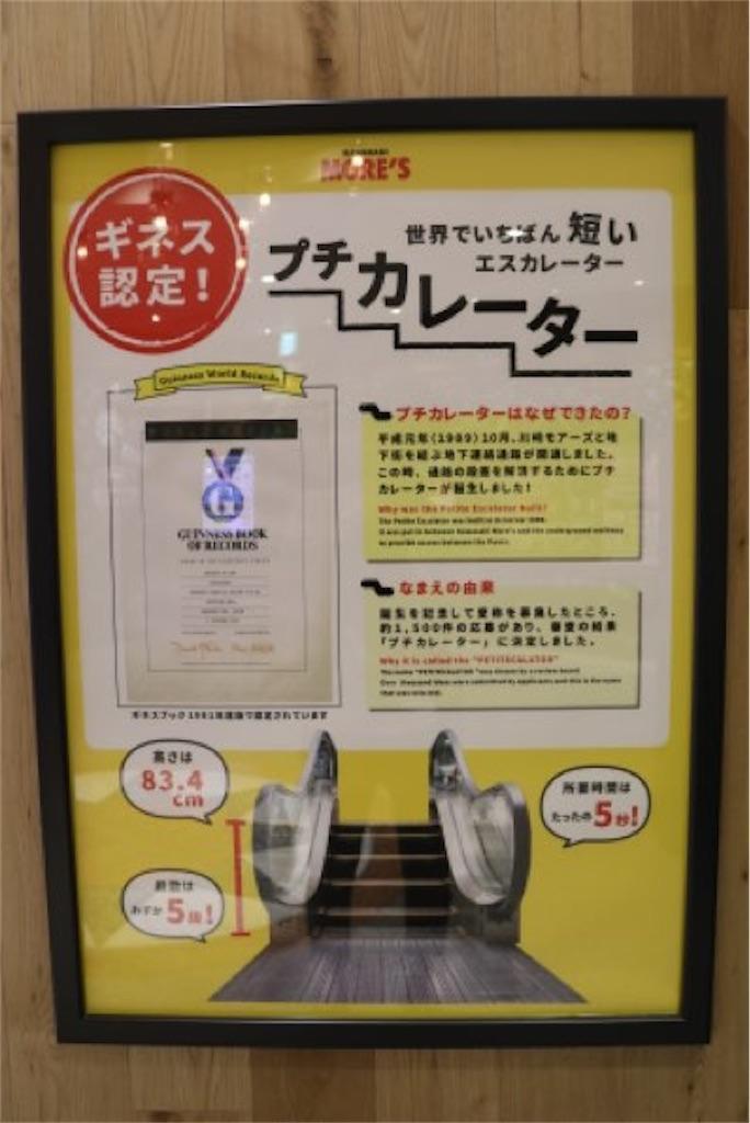 日本一短いエスカレーターの看板