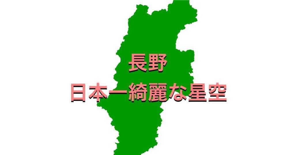 長野の地図とタイトル(日本一綺麗な星空)