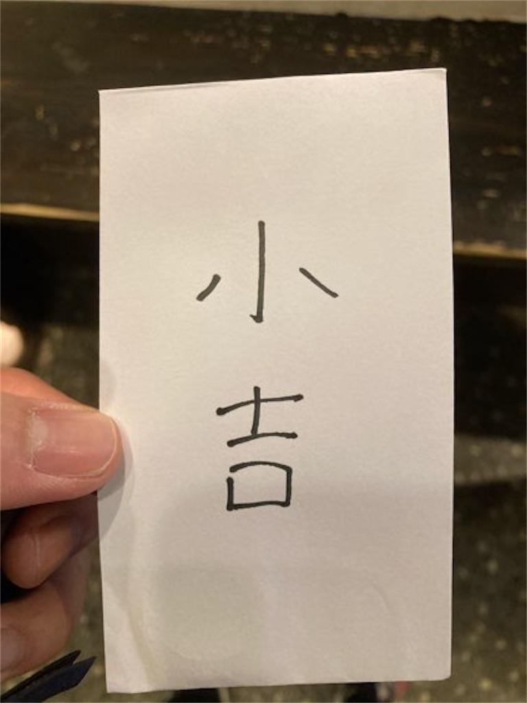 くじ引き結果(小吉)
