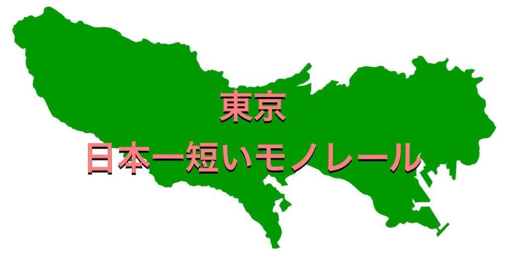 東京の地図とタイトル(日本一短いモノレール)