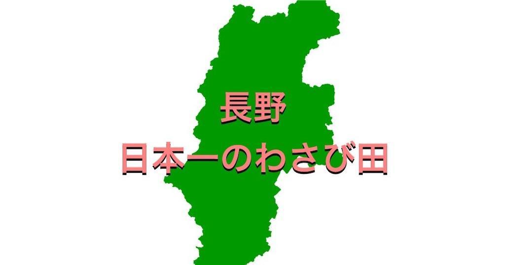 長野県の画像とタイトル