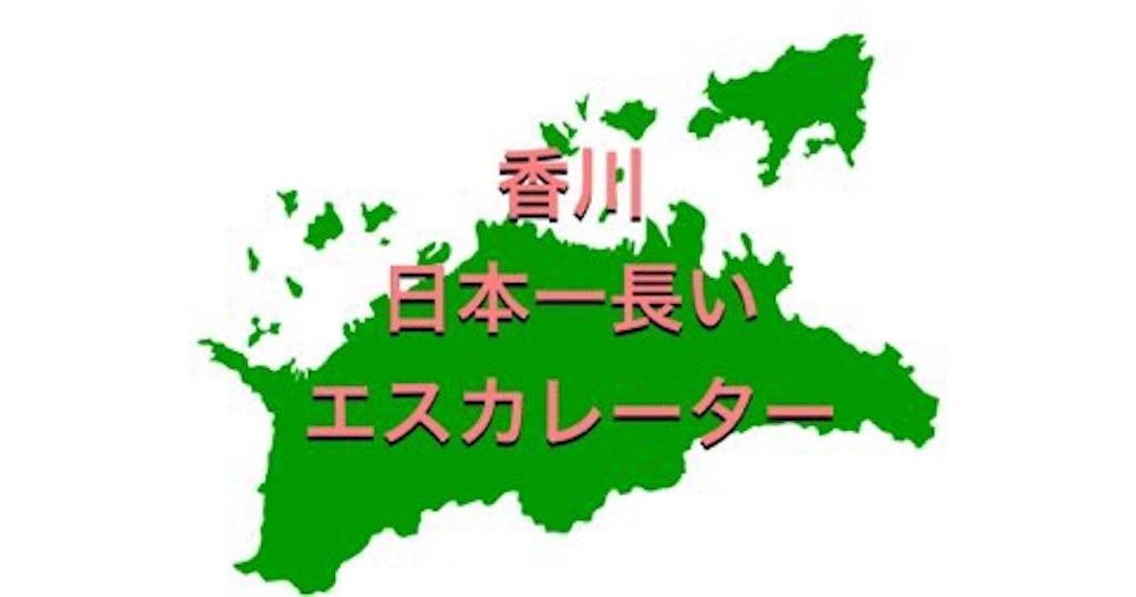 香川県の地図とタイトル