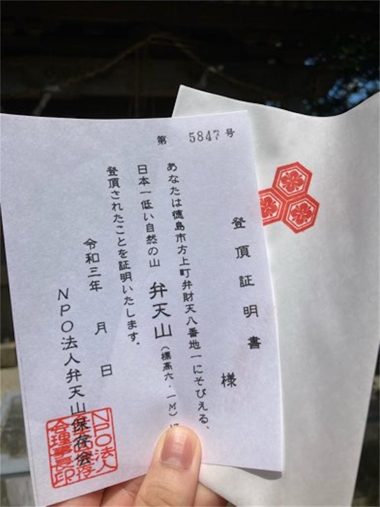f:id:camiin_nihonichi:20210807152100j:image