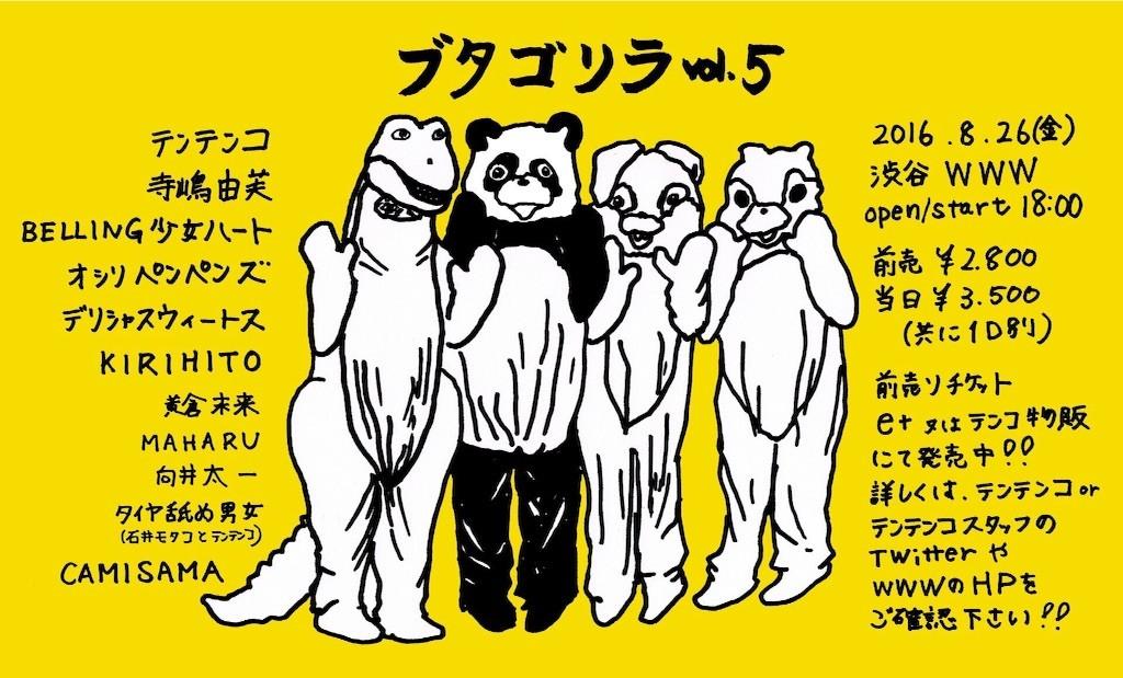 f:id:camisama-chanel:20160804005724j:image