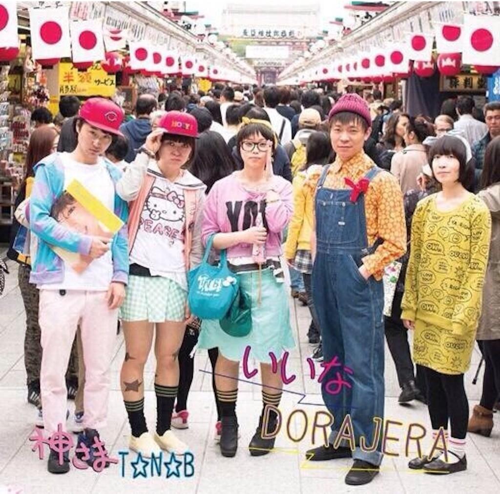 f:id:camisama-chanel:20170108150524j:image