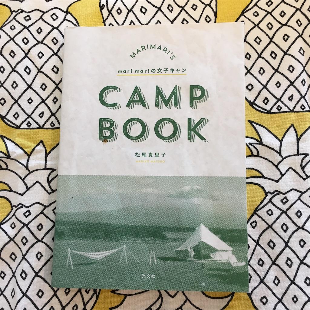 f:id:camp-camp-camp:20170806082517j:image