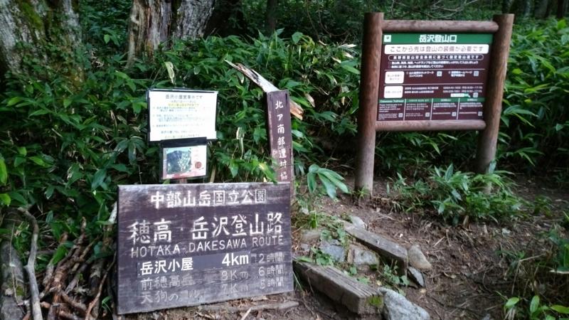 f:id:camp-camp-camp:20170819132703j:image