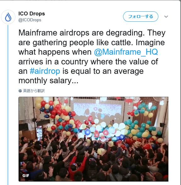 mainframe icodrops