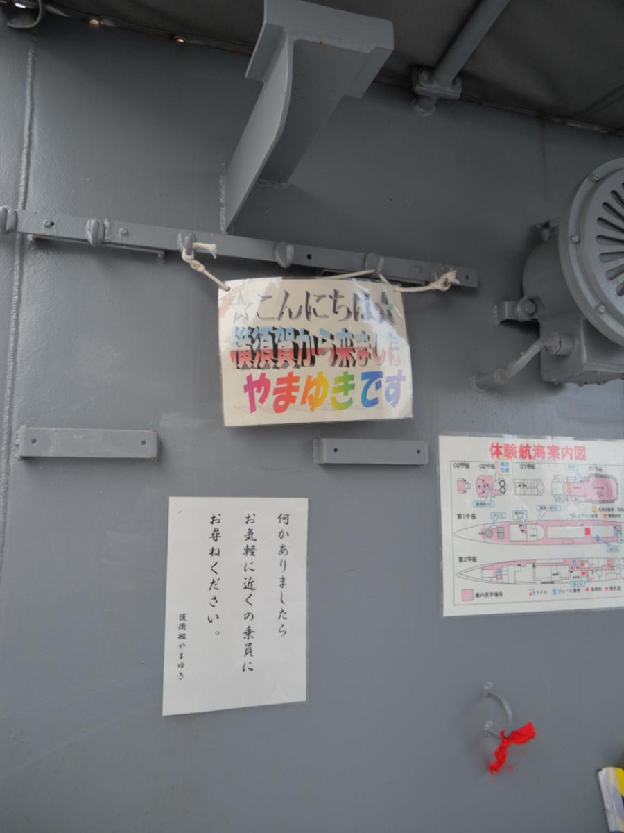 [やまゆき][船橋港][護衛艦]