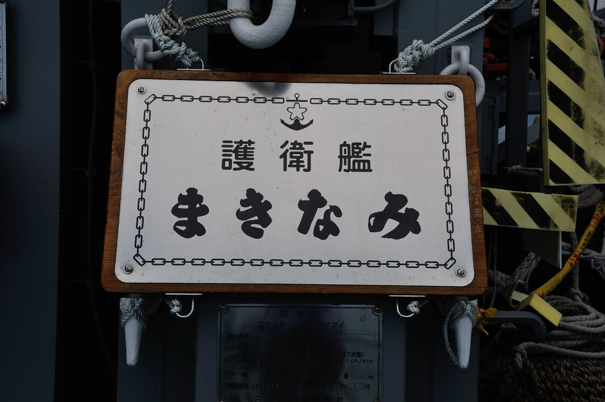 [舞鶴][護衛艦][展示訓練]