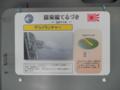 [横須賀港][一般公開]