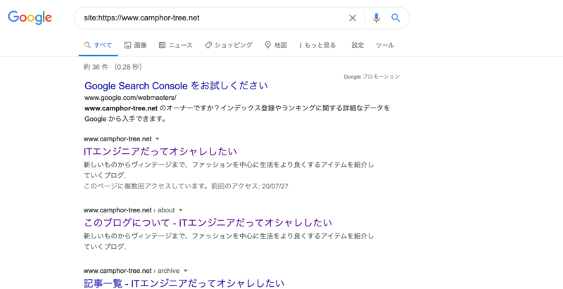 site:自分のサイトのurl で検索