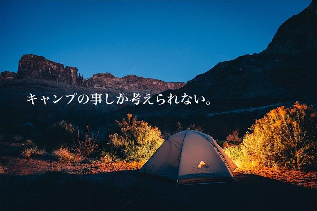 f:id:campmedaka:20180507171448j:image