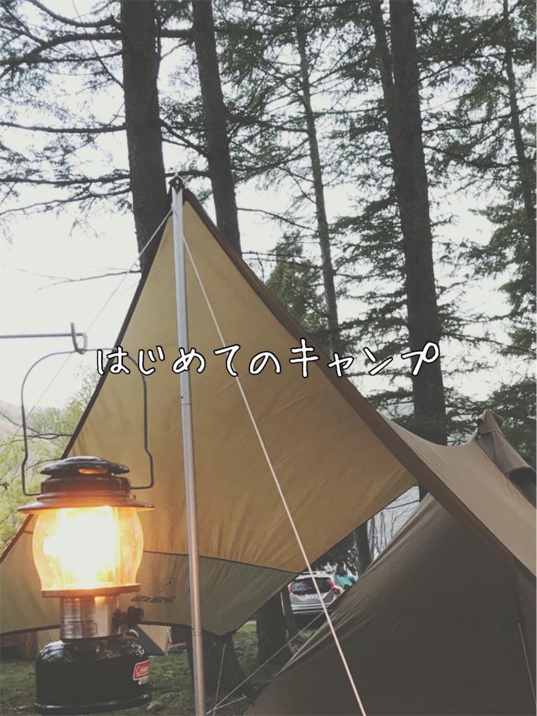 f:id:campmedaka:20180526130959j:image