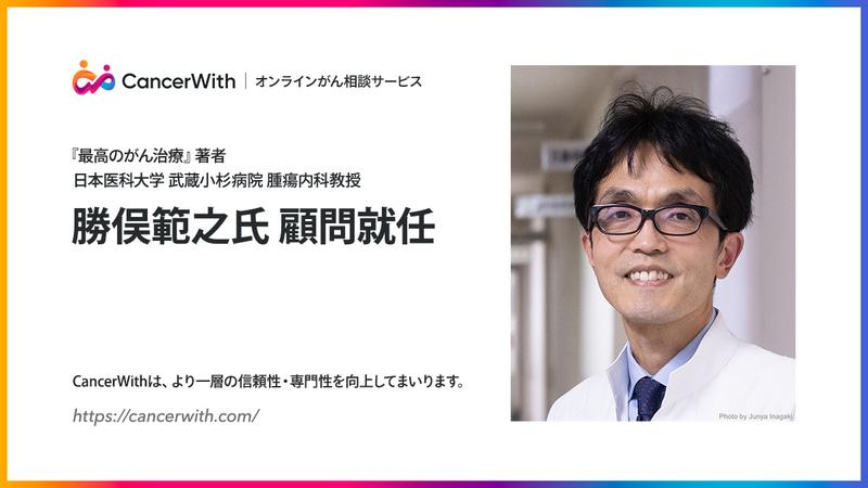 腫瘍内科医 勝俣範之氏がオンラインがん相談サービスCancerWithの顧問に就任