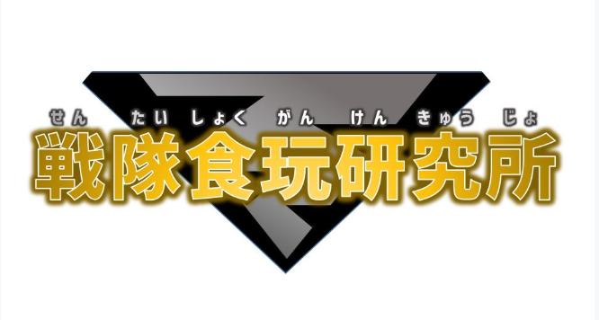 【戦隊食玩研究所 report.4】「ミニプラ02 キシリュウオーファイブナイツ&ディメボルケーノ」本日発売!の画像