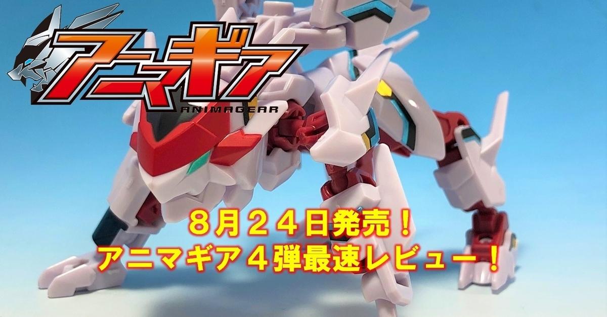 8月24日発売!アニマギア4弾 ガレオストライカーZ製品版レビュー!!の画像
