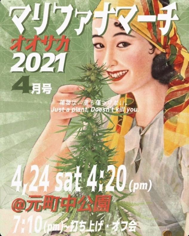 f:id:cannabisty:20210405032048j:plain