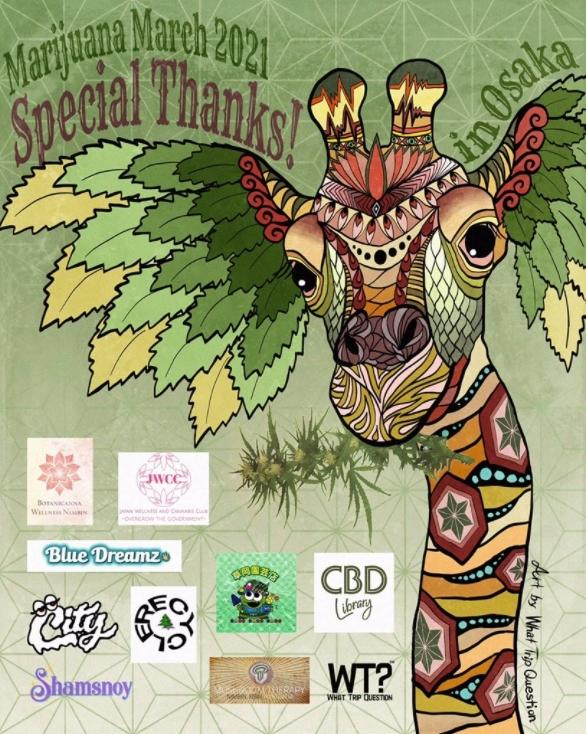 f:id:cannabisty:20210405032116j:plain