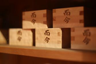 日本酒 而今 三重