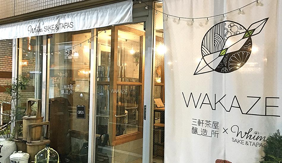 WAKAZE 三軒茶屋 日本酒 ボタニカル