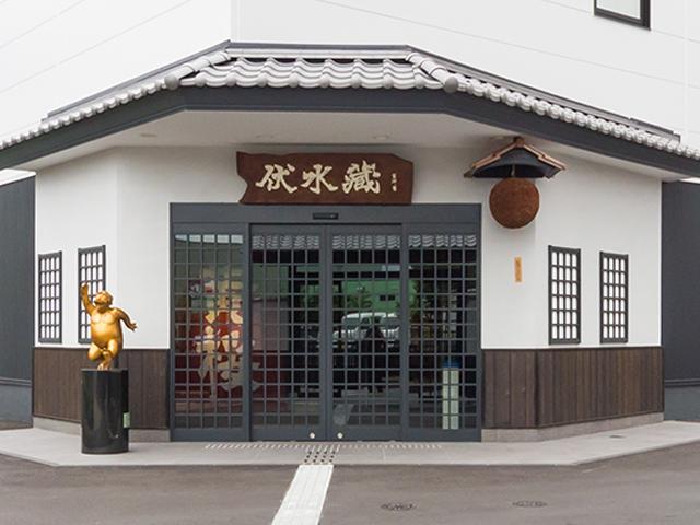 伏水蔵 黄桜 日本酒 京都