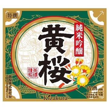 黄桜 日本酒 伏見