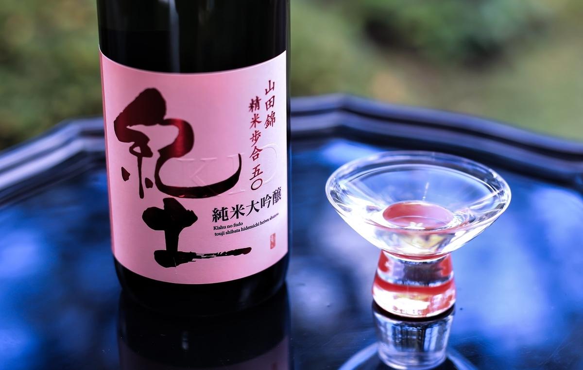 紀土 日本酒 平和酒造