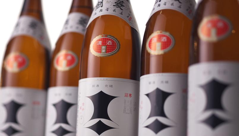 剣菱 日本酒