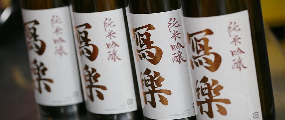 写楽 冩楽 日本酒
