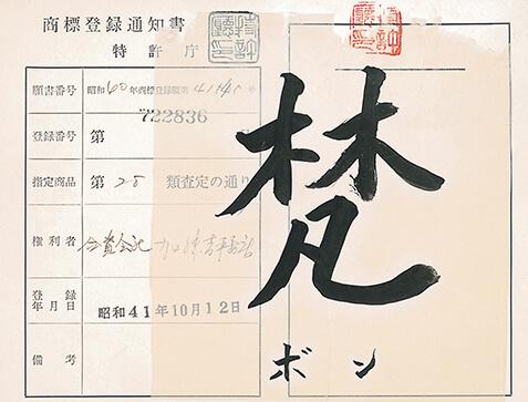 born 梵 日本酒