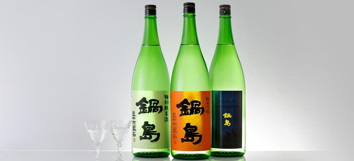 鍋島 日本酒