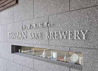 天山酒造 日本酒