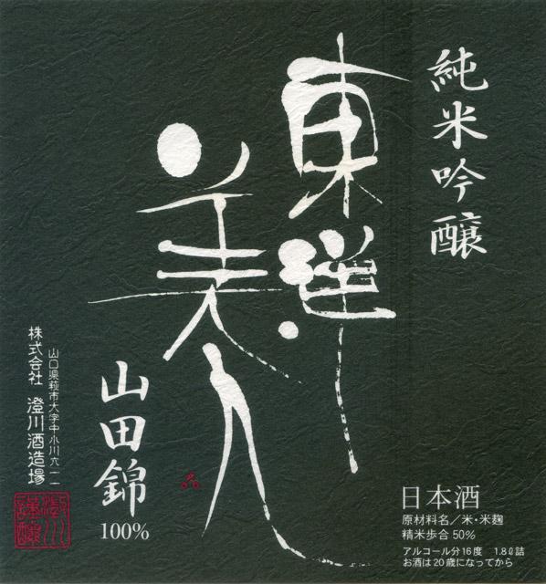 山口酒造組合 日本酒 東洋美人