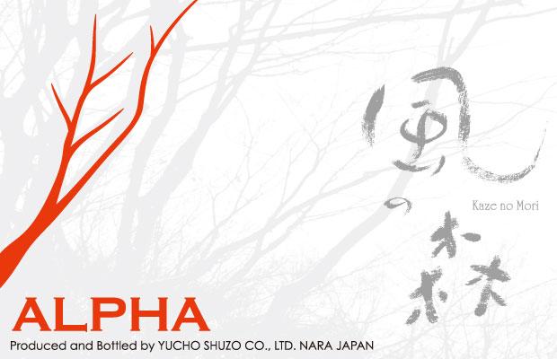 alpha 風の森 油長酒造 日本酒