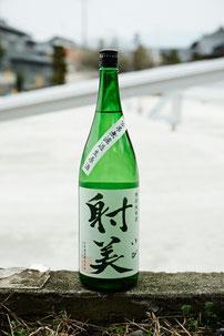 射美 日本酒