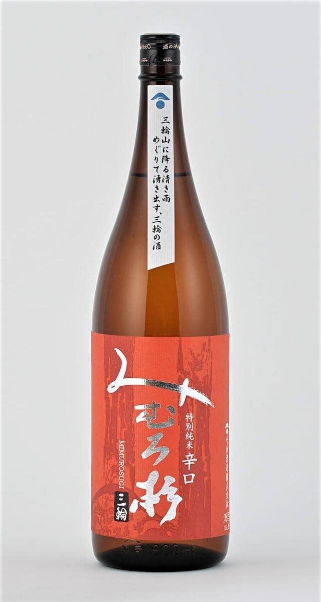 みむろ杉 日本酒 三輪