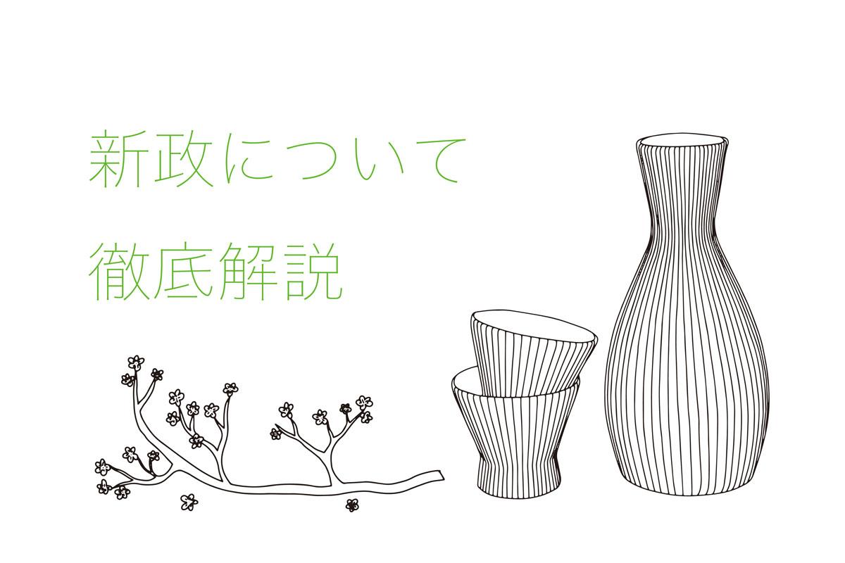 新政 日本酒 秋田