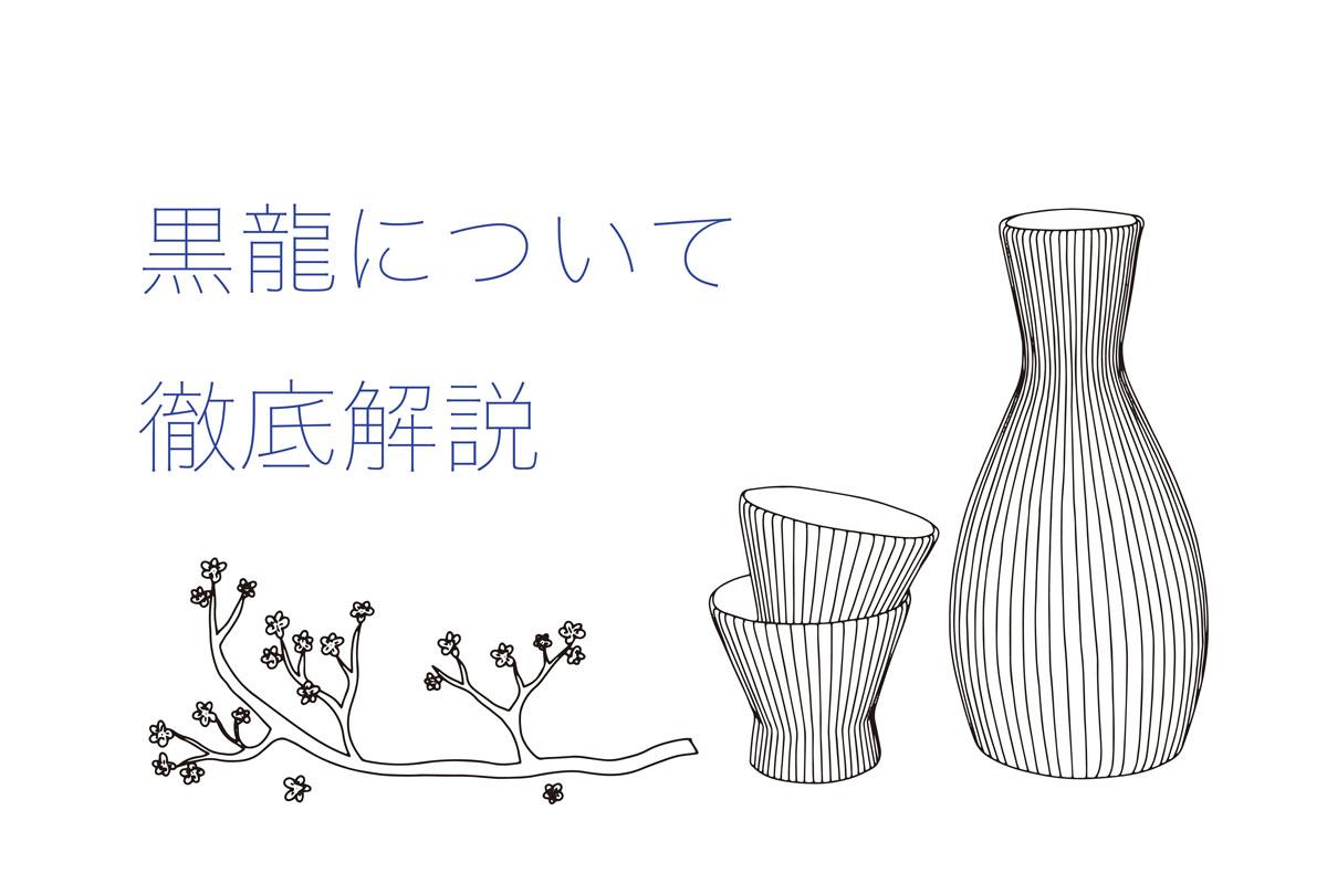 黒龍の日本酒を徹底解説!味の特徴は?どんなこだわりがあるの?|theDANN media