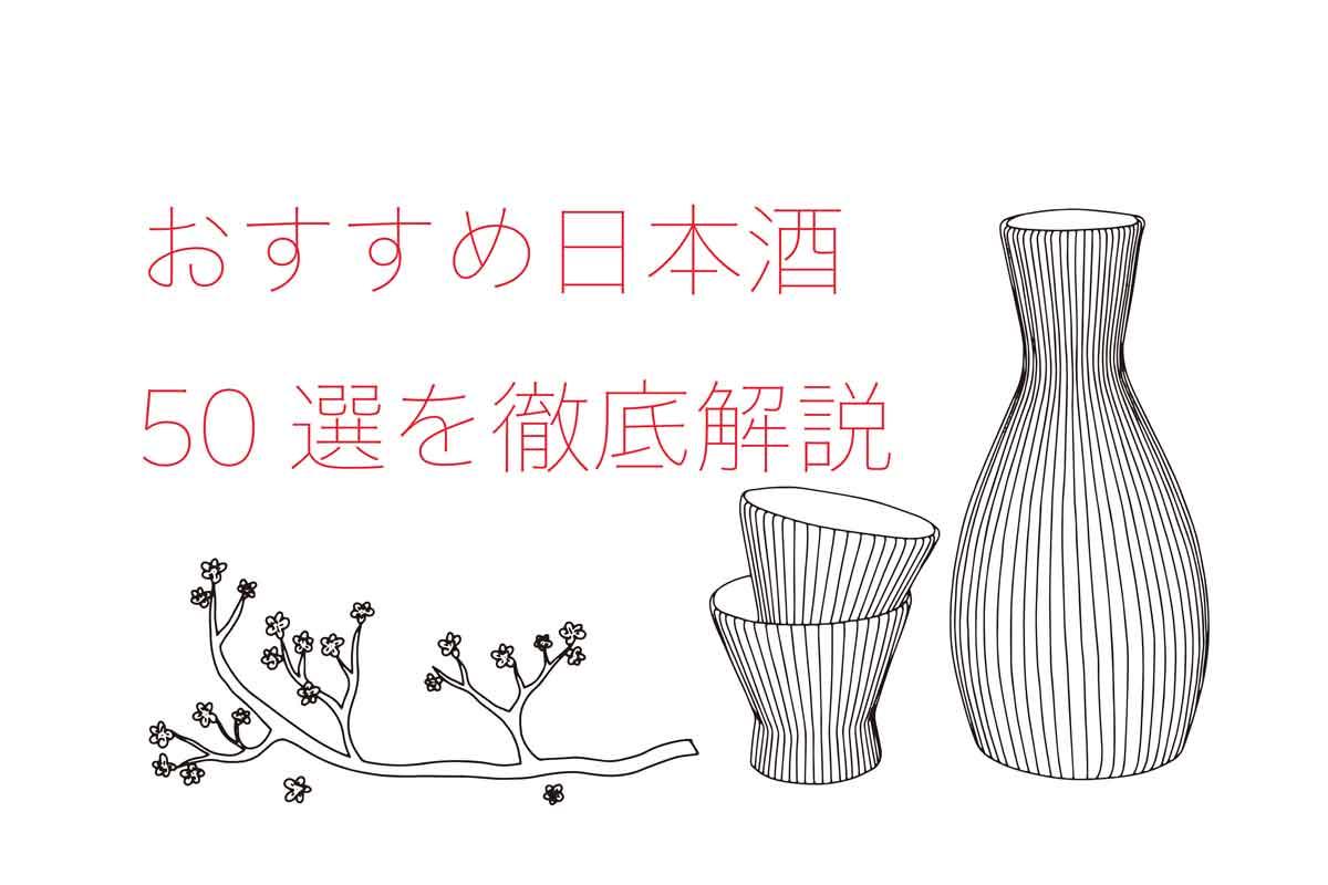 おすすめ日本酒50選を徹底解説!味の特徴は?どんなこだわりがあるの?|theDANN media
