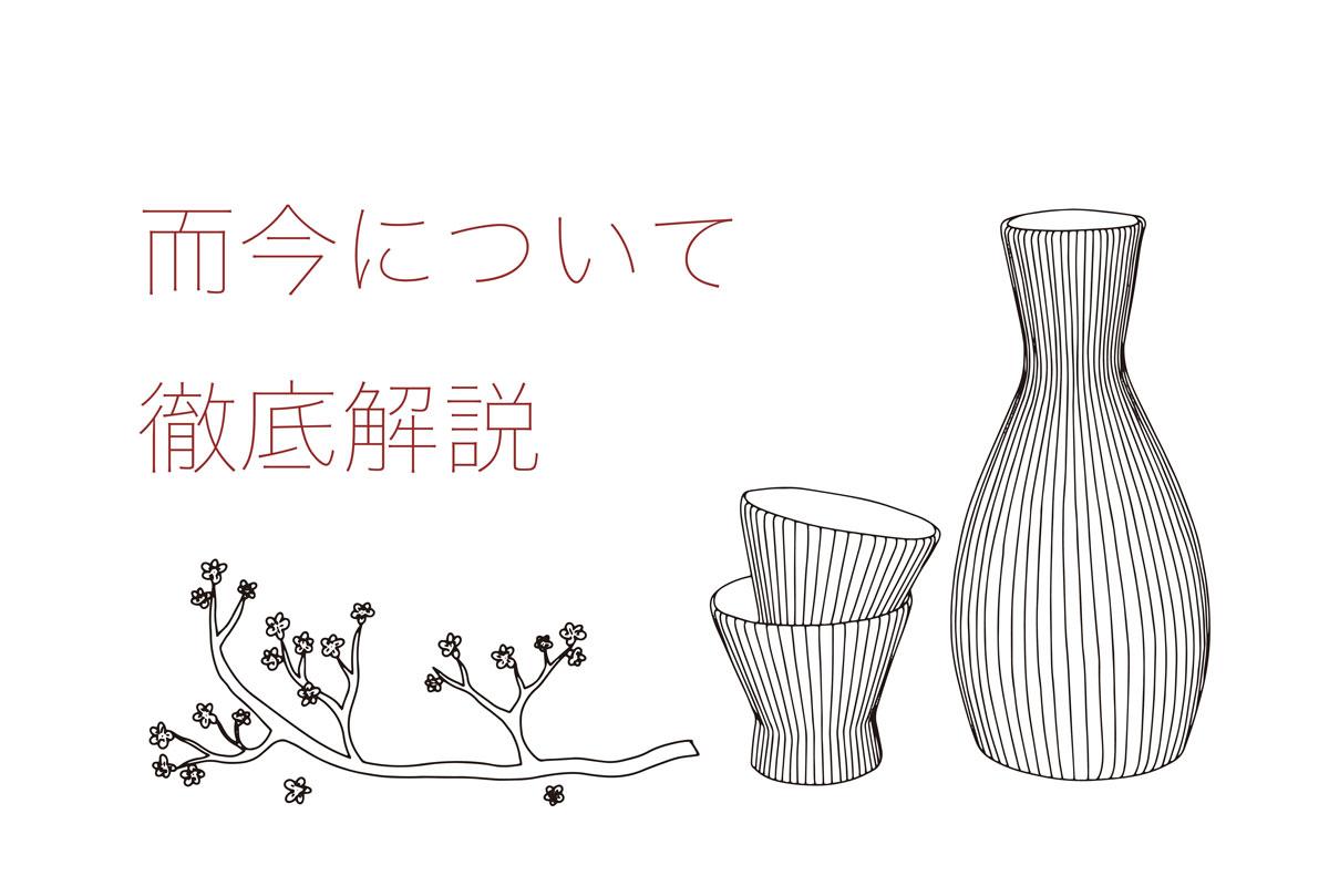 日本酒の日本酒を徹底解説!味の特徴は?どんなこだわりがあるの?|theDANN media