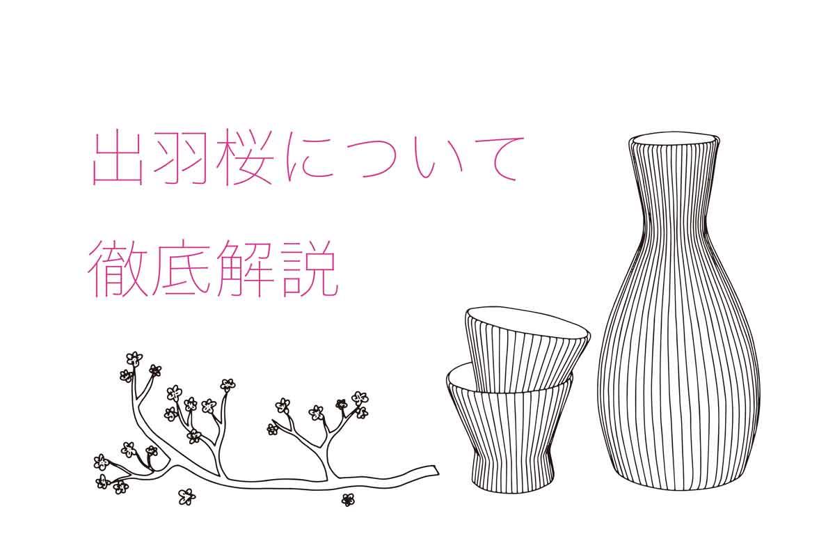 出羽桜の日本酒を徹底解説!味の特徴は?どんなこだわりがあるの?|theDANN media