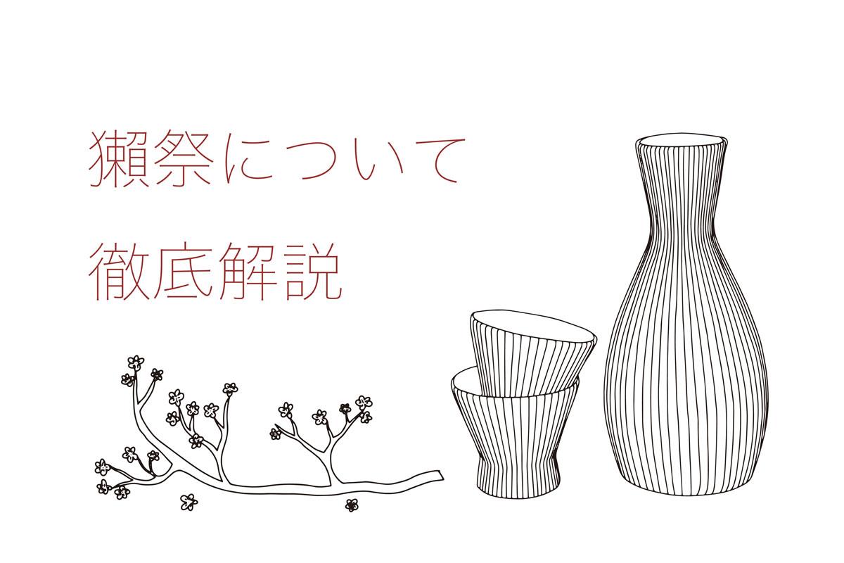 獺祭の日本酒を徹底解説!味の特徴は?どんなこだわりがあるの?|theDANN media