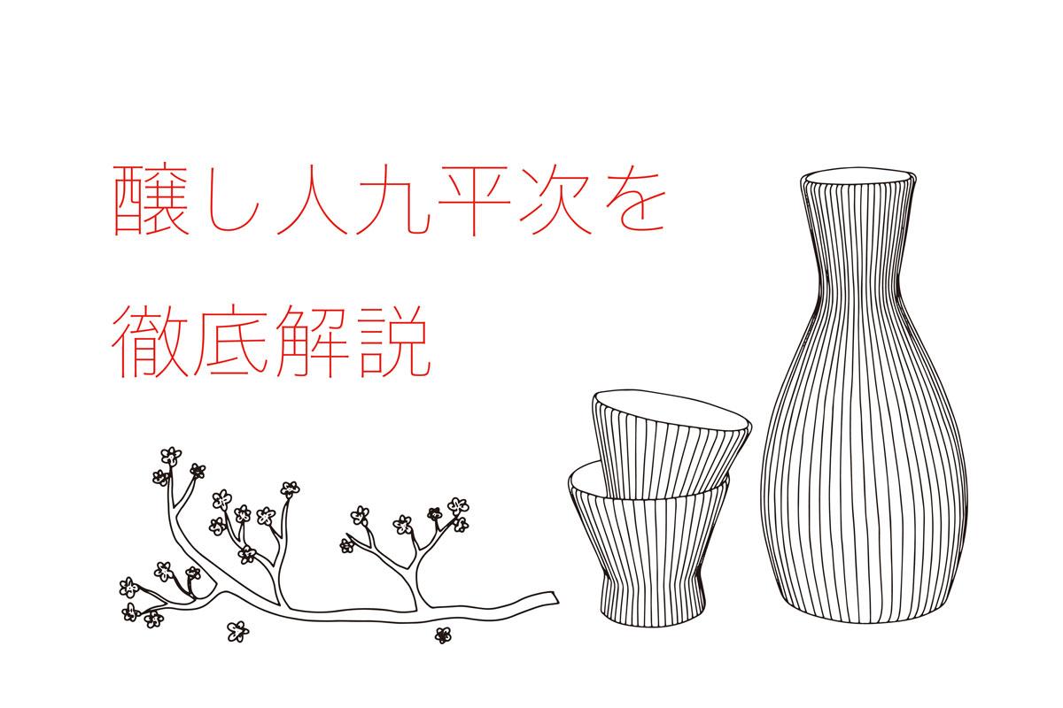 醸し人九平次の日本酒を徹底解説!味の特徴は?どんなこだわりがあるの?|theDANN media
